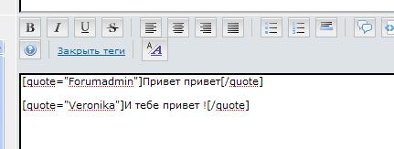 Мульти-цитата Multi-11