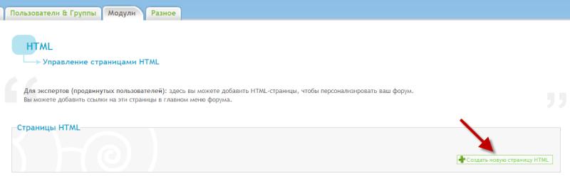 Управление страницами HTML Pa_htm11