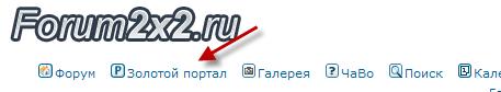 Обновления на Forum2x2: 25 новых функций! Portal13