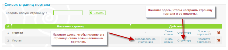 Портал: создание портала, добавление виджетов и т.д. Portal15