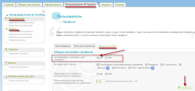 Профиль - развернутый профиль Profil19