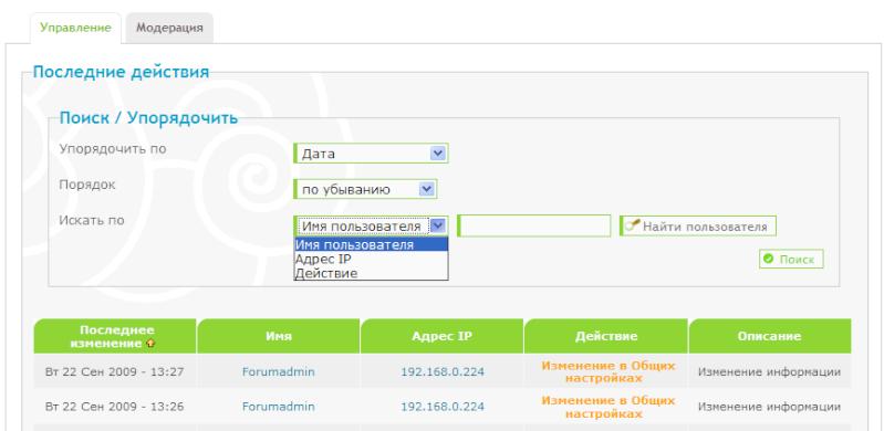 Обновления на Forum2x2: 25 новых функций! Securi10
