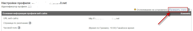 Интеграция Google Analytics на форумах Forum2x2 Status10