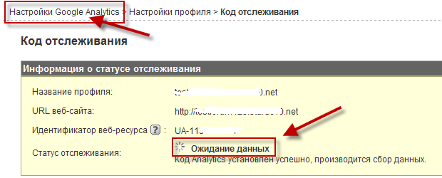 Интеграция Google Analytics на форумах Forum2x2 Wating10