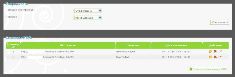Управление страницами HTML Web_pa10