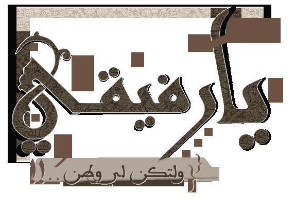 مخطوطة ( يارفيقي ) Icnyii10