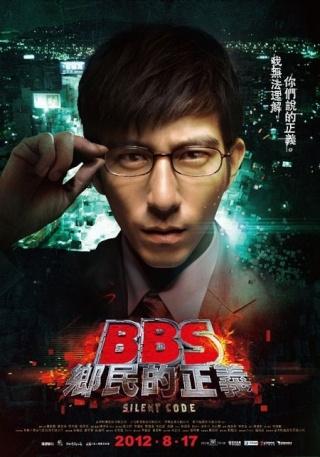 [ Projet TW-Film ] Silent Code 20120711