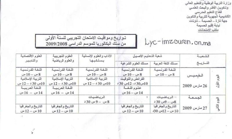 تواريخ ومواقيت الامتحان التجريبي للاولى و الثانية بــاك 110