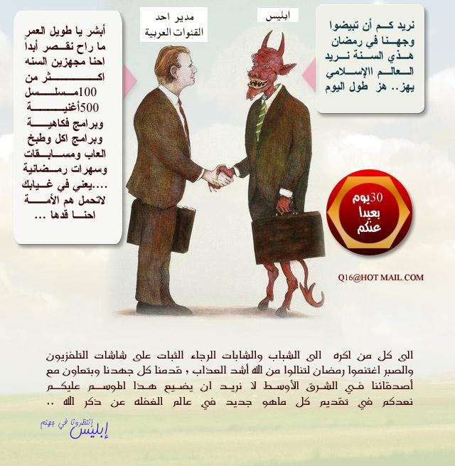 حال الامة الاسلامية في رمضان الا من رحم ربي Eblees10