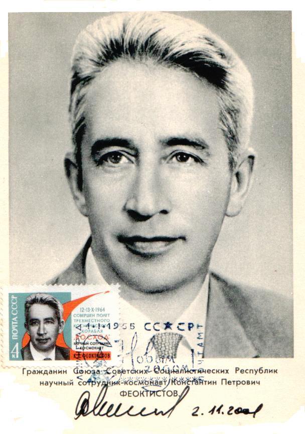 Konstantin Feoktistov (1926-2009) Feokti11