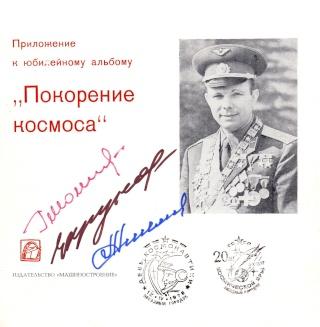 Youri Gagarine : cherche documents, oeuvres d'art, objets, etc. à son image Vostok13