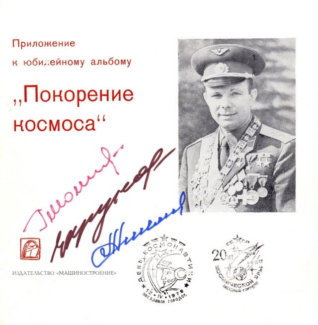 Youri Gagarine : cherche documents, oeuvres d'art, objets, etc. à son image Vostok14