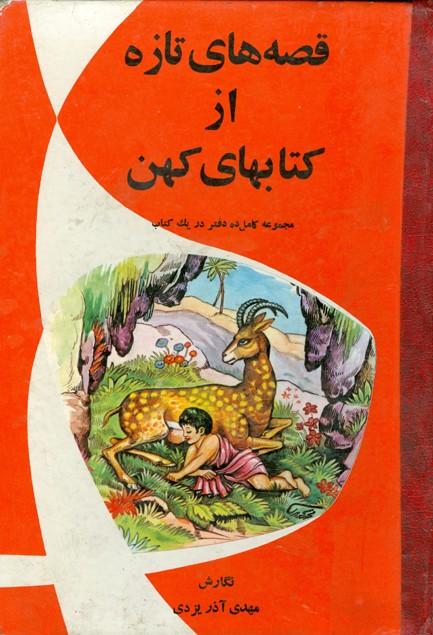 کتابهاي گمشده 0110