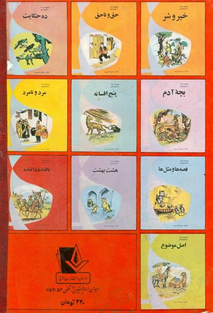 کتابهاي گمشده 0210