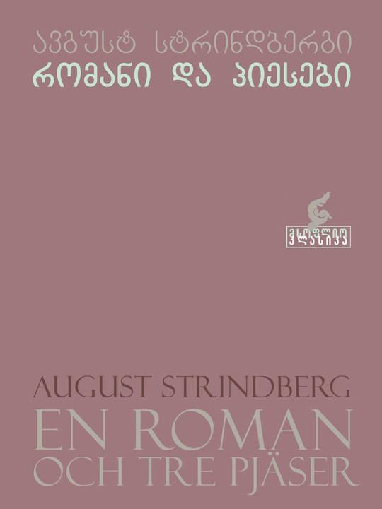 წიგნები და ავტოგრაფები - Page 4 August10