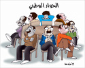 المنتدي السياسي ( قضايا وطني مصر ) Political  forum