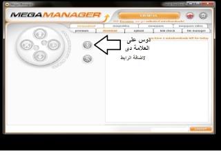 برنامج  megamanager Untitl11