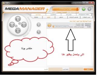 برنامج  megamanager Untitl12