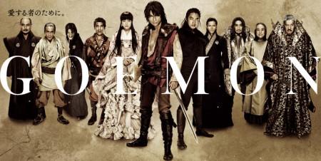 Goemon - le film New-go10