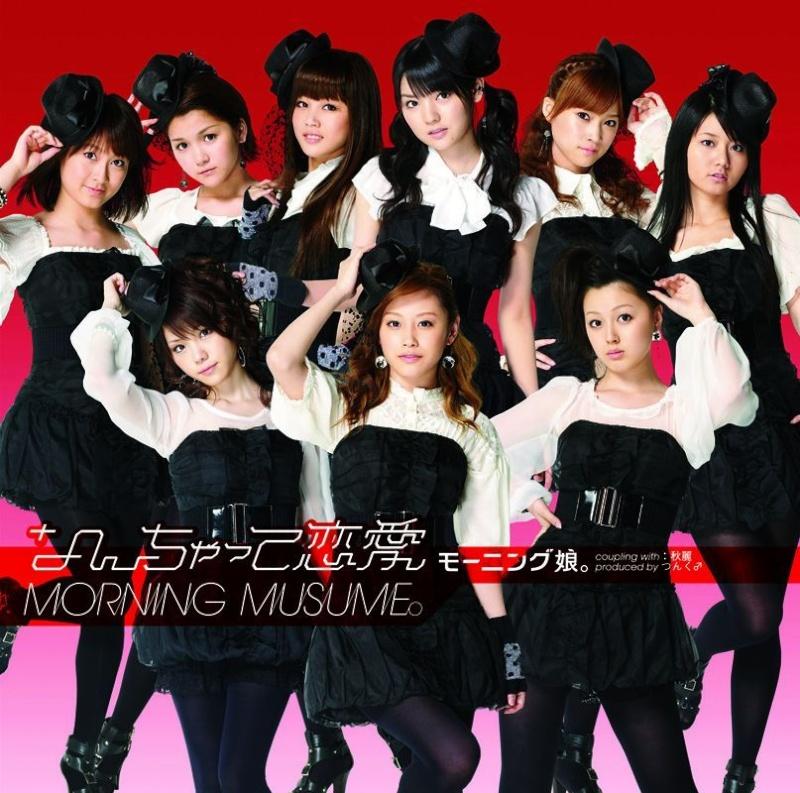 Morning Musume -- NANCHATTE RENAI 「なんちゃって恋愛」 Epce5611