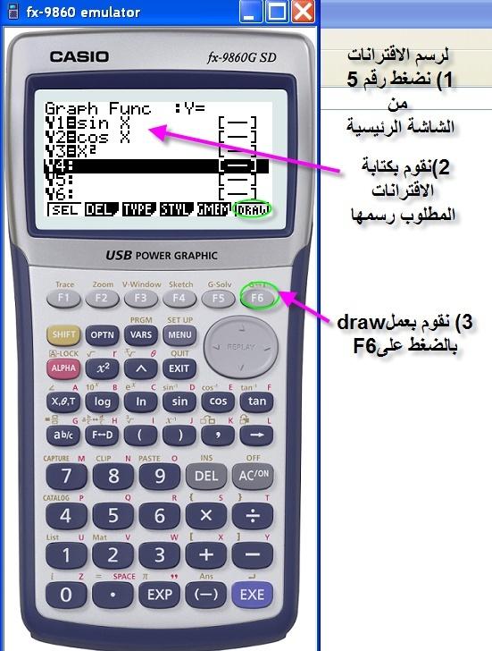 آلة حاسبة من كاسيو fx-9860 للحاسبات وفر 100 جنيه ثمن الألة الحاسبة 36322410