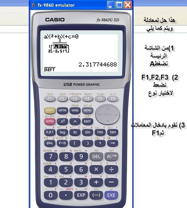 آلة حاسبة من كاسيو fx-9860 للحاسبات وفر 100 جنيه ثمن الألة الحاسبة 52407310