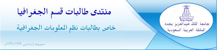 المنتدى الجغرافي لجامعة الملك عبدالعزيز