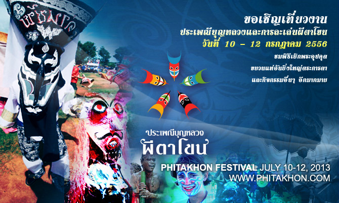 Thailande, Isan -  Le Festival « Phi Ta Khon »   Phitak10