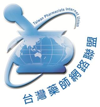 台灣藥師網路聯盟 T.P.I.U. 論壇