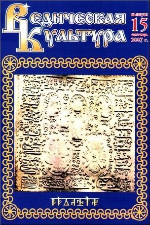 """Журнал """"Ведическая культура"""". Номер 15. 1510"""