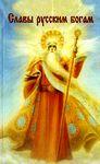 Заповеди бога РАМХАТА. 353110