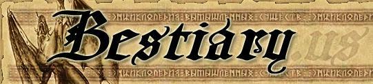 Бестиарий. Энциклопедия существ. Bestia10