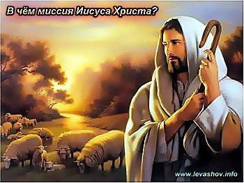 В чём миссия Иисуса Христа? Iisus10