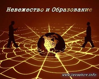 Невежество и Образование. Neviob10