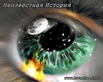 Неизвестная История. Nistor10