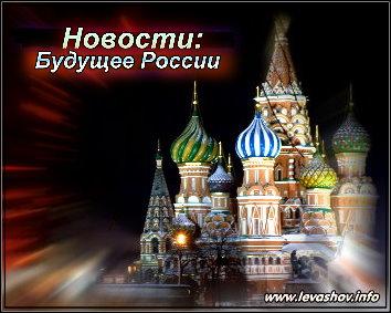 Новости: Будущее России Novost10