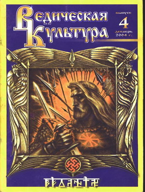 """Журнал """"Ведическая культура"""". Номер 4. Ved_ku15"""