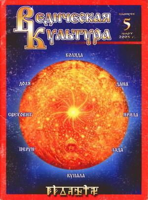 """Журнал """"Ведическая культура"""". Номер 5. Ved_ku16"""