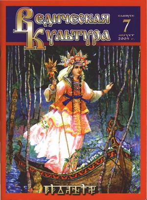 """Журнал """"Ведическая культура"""". Номер 7. Ved_ku18"""