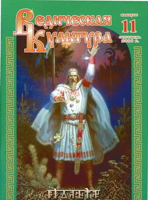 """Журнал """"Ведическая культура"""". Номер 11. Ved_ku22"""