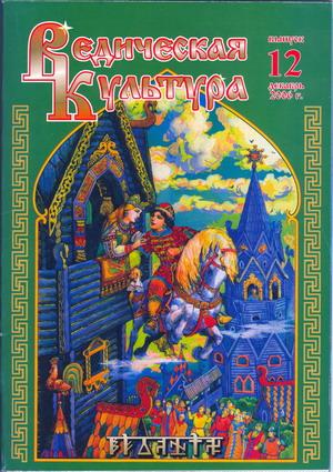 """Журнал """"Ведическая культура"""". Номер 12. Ved_ku23"""