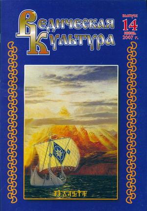 """Журнал """"Ведическая культура"""". Номер 14. Ved_ku25"""