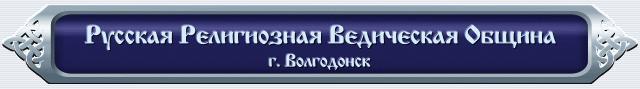 Русская Религиозная Ведическая Община Veduru10
