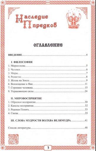 Мировосприятие славян (Юджизм). Yudj210