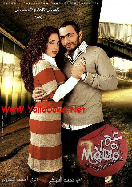 """حصريا"""" فيلم عمرو و سلمى  2 282hy710"""