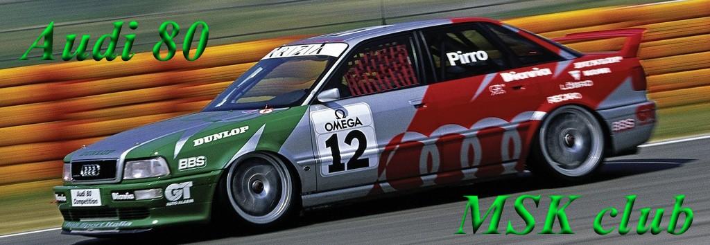 Клуб любителей и владельцев Audi 80