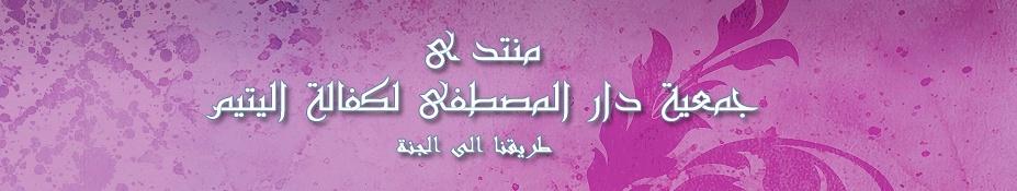 منتدى جمعية دار المصطفى لكفالة اليتيم
