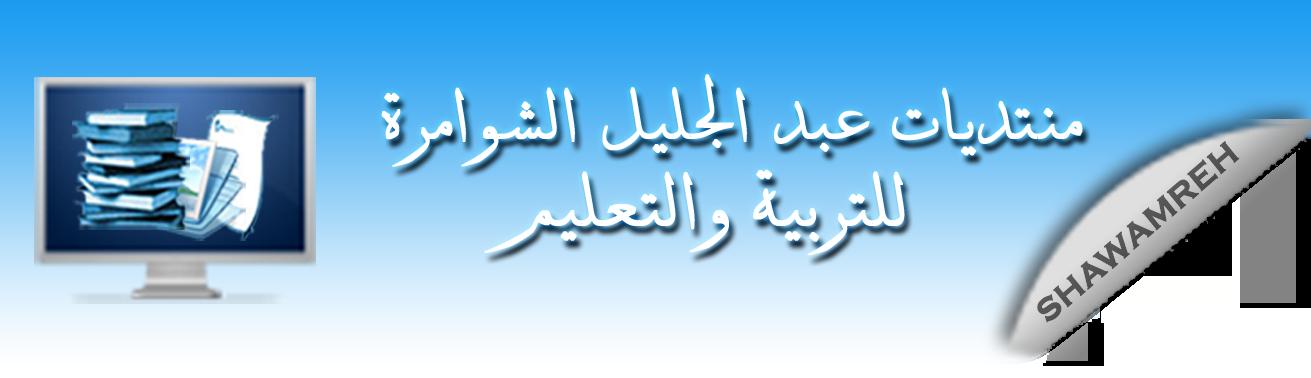 منتديات عبدالجليل الشوامرة للتربية والتعليم - البوابة B210