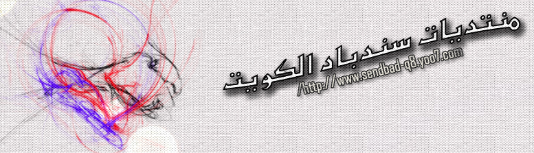 منتديات سندباد الكويت