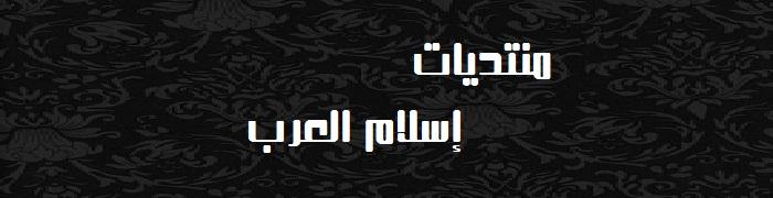 منتديات إسلام العرب